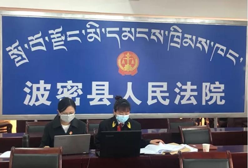 波密县人民欧宝体育登陆首页利用互联网助力庭审