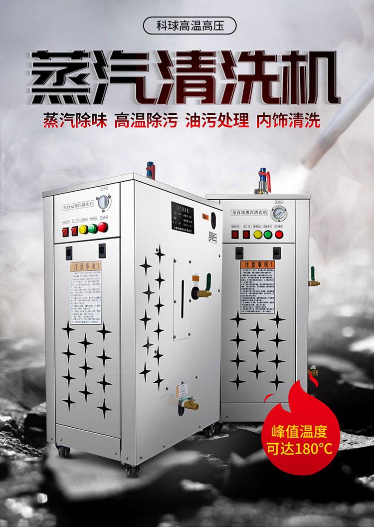 科球蒸汽清洗机KQZQ-01高压清洗机 厂房清洗机