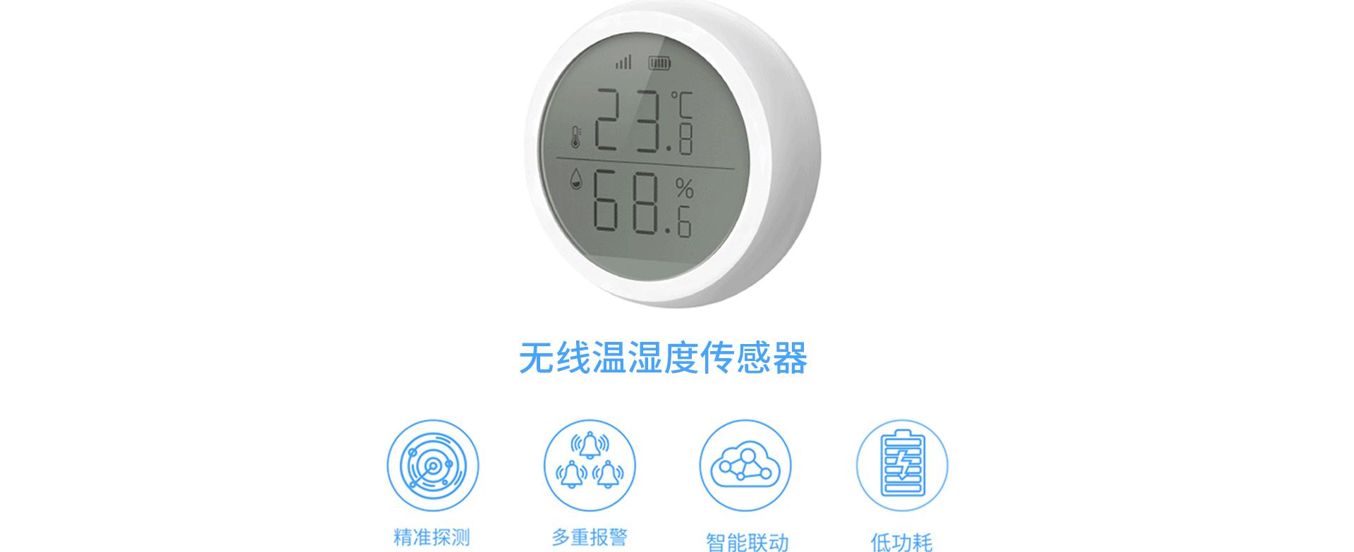 无线温湿度传感器-SE312
