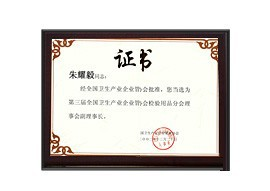 The third director of Shanghai Biomedical Industry Association