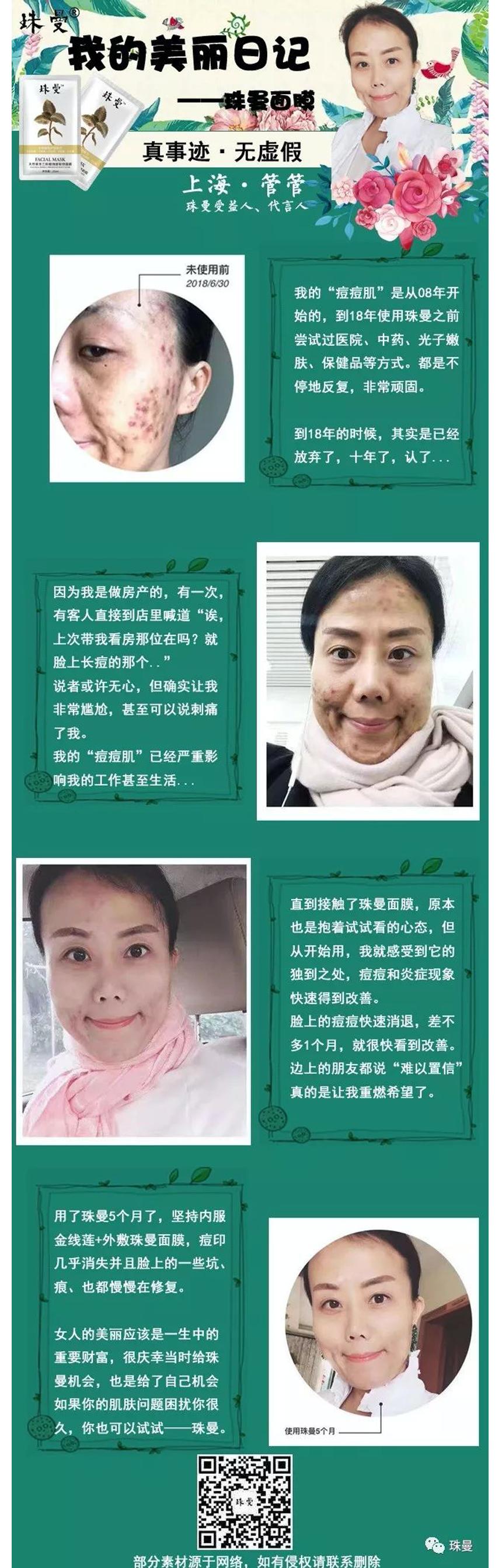 珠曼粉丝案例分享——痘痘肌