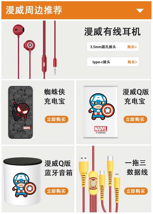 正版漫威耳机_有线_适用于华为OPPO小米_游戏运动耳机_线控降噪