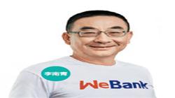 李南青 微众银行强化金融服务保障