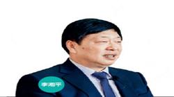 李湘平 东明石化保障油品供应