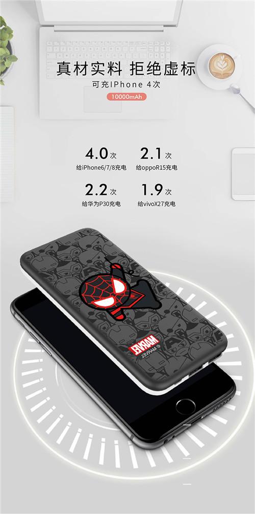 漫威充电宝_10000毫安超薄_移动电源创意个性