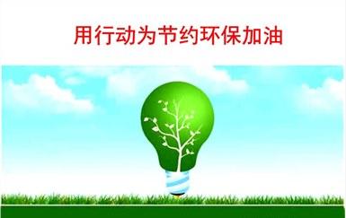 """国家财政为生态环保""""加油"""""""