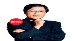 """杨元庆 联想用奋斗增强社会经济""""免疫力"""""""