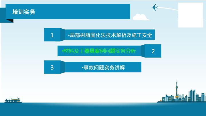 排水管道局部树脂固化法
