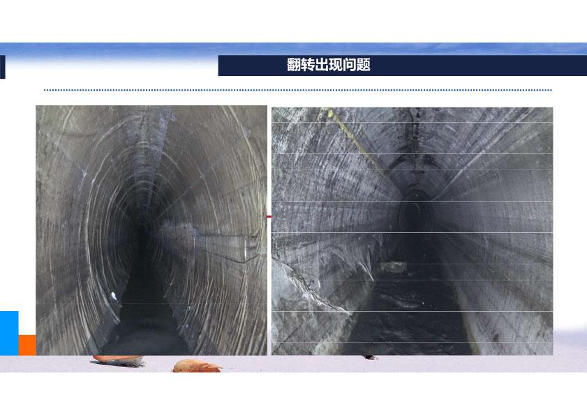 排水管道非开挖修复质量控制与验收