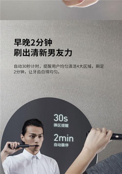 素士X3U电动牙刷_男充电式_声波震动_男友礼物