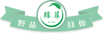 绿菲食品(厦门)有限公司