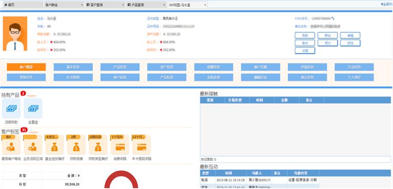 大数据CRM管理平台