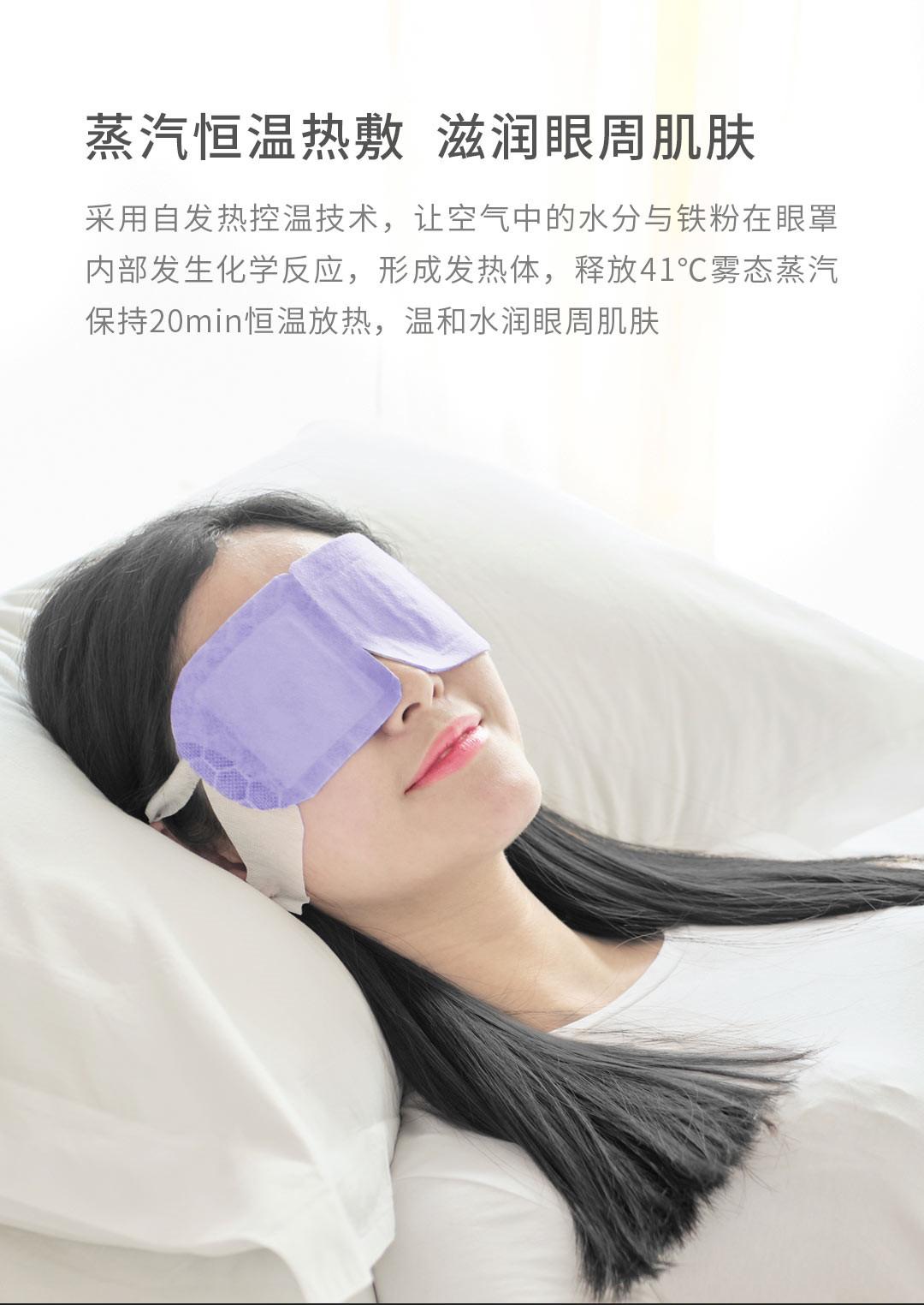 PMA 石墨烯蒸汽热敷眼罩缓解眼疲劳去黑眼圈10片装小米有品同款