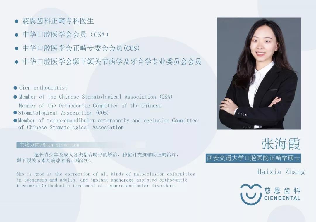 慈恩名人堂 | 张海霞:秀外慧中,德艺双馨