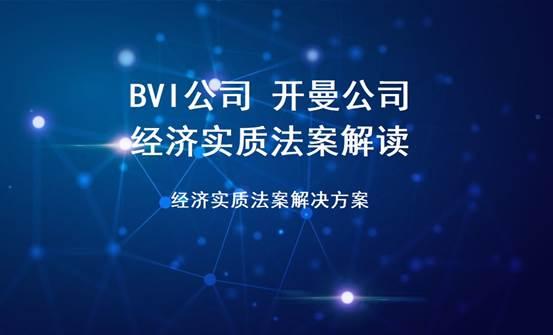 "BVI公司开曼公司证明""经济实质""和需要报告的信息"