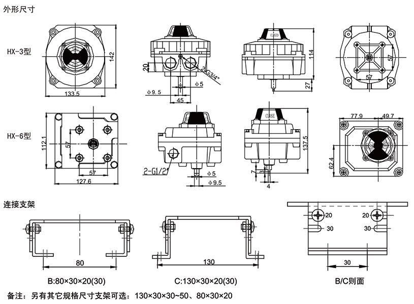 HX-3/HX-6型  回讯器