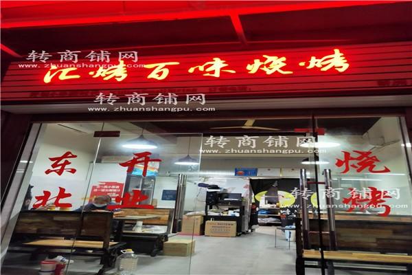 福田大型社区烧烤店急转