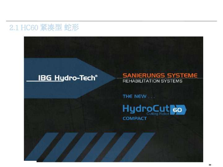 德国 IBG铣刀机器人技术