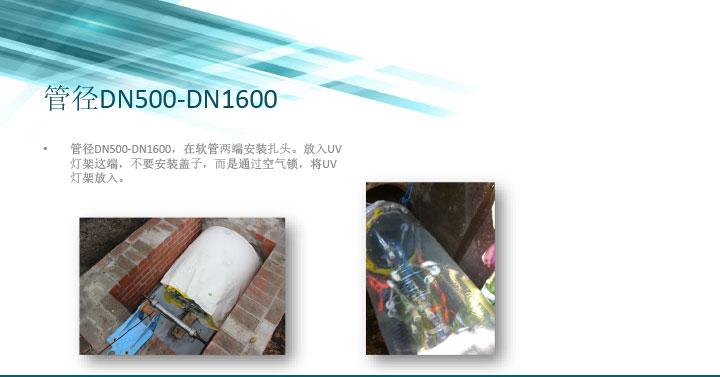 英普瑞格紫外光固化软管安装培训
