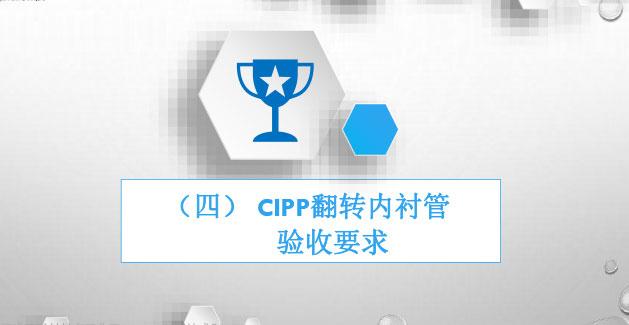 CIPP翻转法工艺介绍 和质量控制