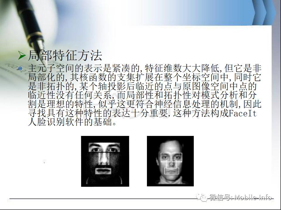 人臉識別技術介紹