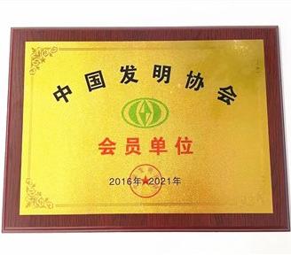 喜讯丨bob棋牌生物成为中国发明协会会员单位