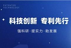 BOB体育官网APP下载生物再获3项中国发明专利