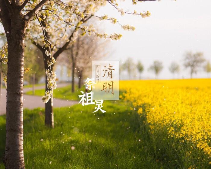 【放假通知】2020年清明节放假安排