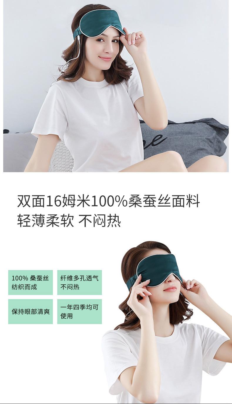 PMA石墨烯发热热敷真丝眼罩_缓解眼部疲劳_助眠遮光眼罩