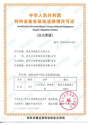 重慶明珠取得D級壓力容器制造(含設計)資質