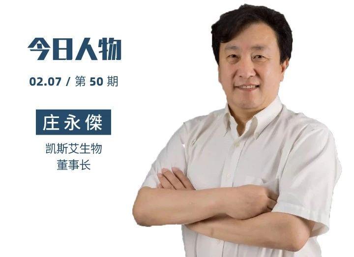 今日人物·50期 | 庄永傑:虚怀若谷,诚信求是