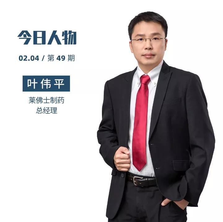 今日人物·49期 | 叶伟平:做造钟人不做报时人