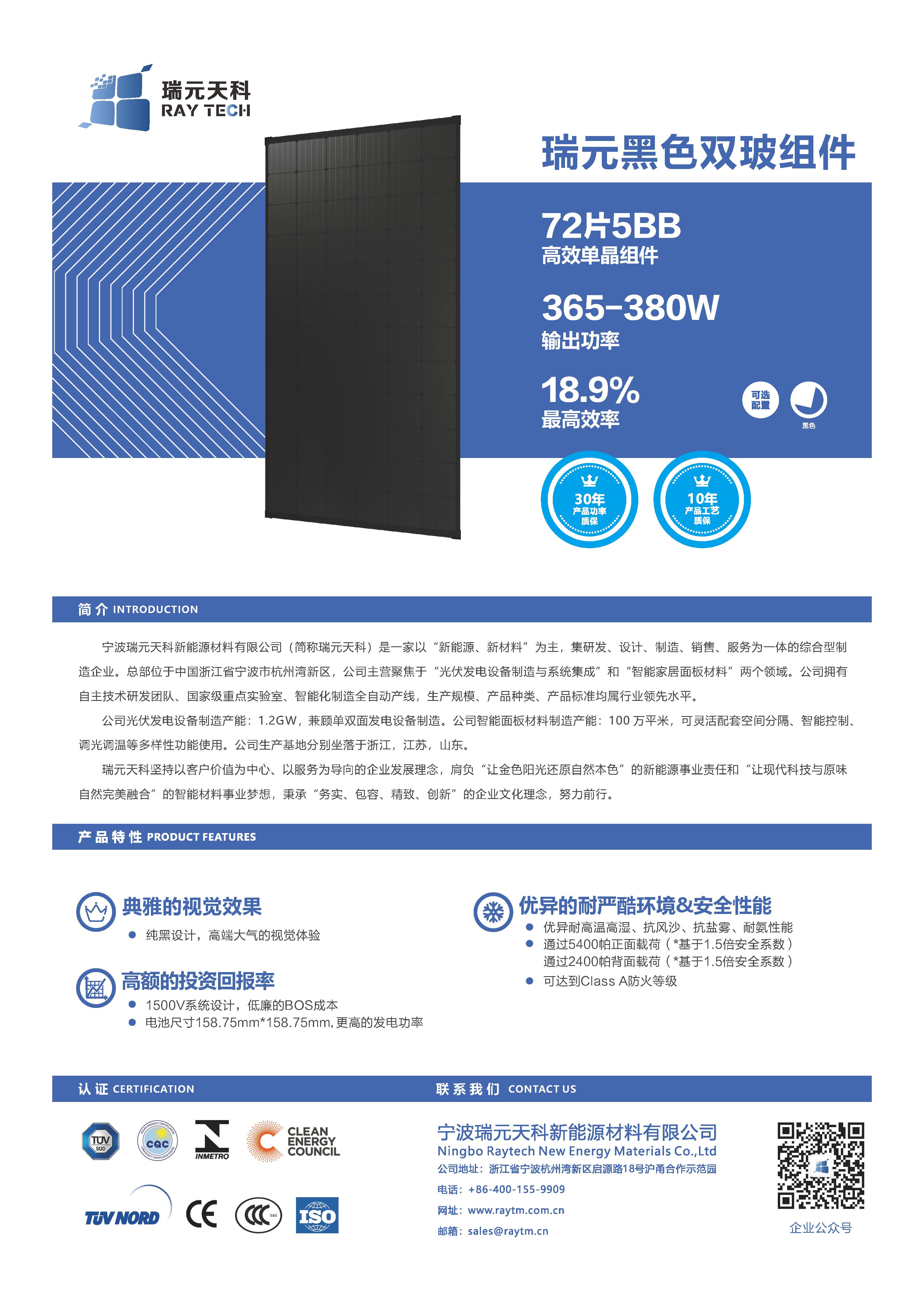 DM72-365-380B-黑色双玻-72片单晶双玻