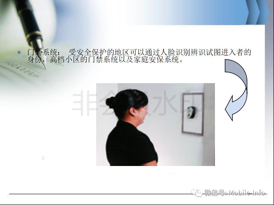 人脸识别技术介绍
