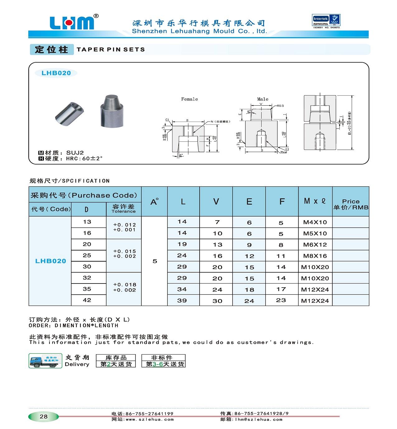 柱型导柱辅助器