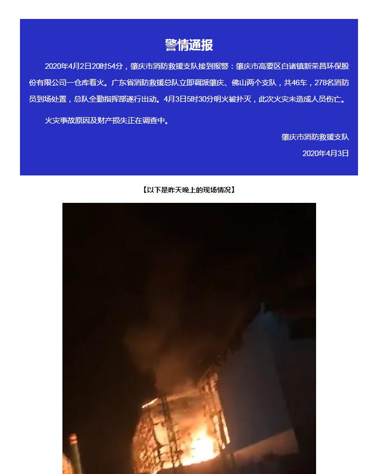 【警钟长鸣】又一危废企业仓库发生火灾!请看危废贮运防护技术汇总