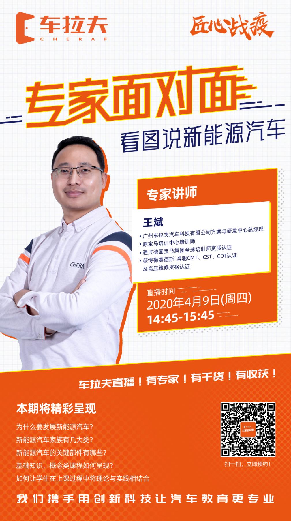 车拉夫专家面对面(直播第2期)丨王斌:看图说新能源汽车