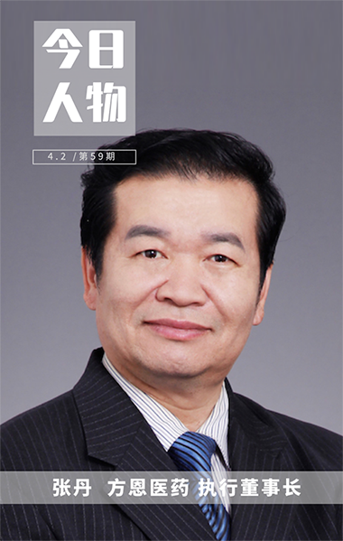 今日人物·59期 | 张丹:专注创新药,坚持国际化