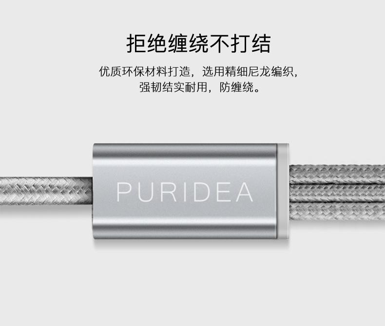 PURIDEA三合一L10数据线多头多功能手机充电线