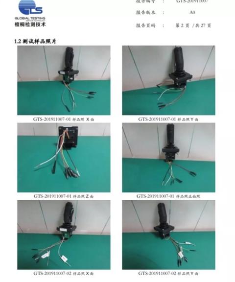 祝贺陈工科技电控手柄通过EMC测试