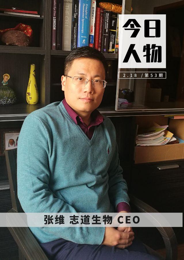 今日人物·53期 | 张维:迎难而上,择路前行
