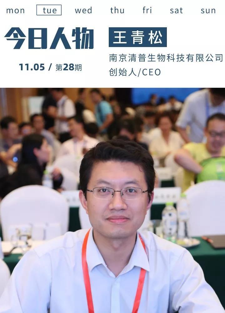 今日人物·28期 | 王青松:改良天地宽