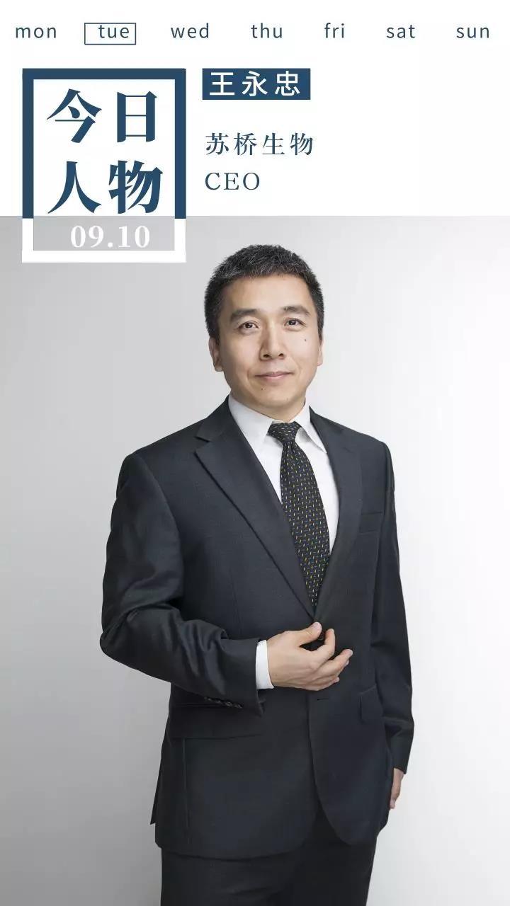 今日人物·13期   王永忠:成就医药研发者梦想的助力者