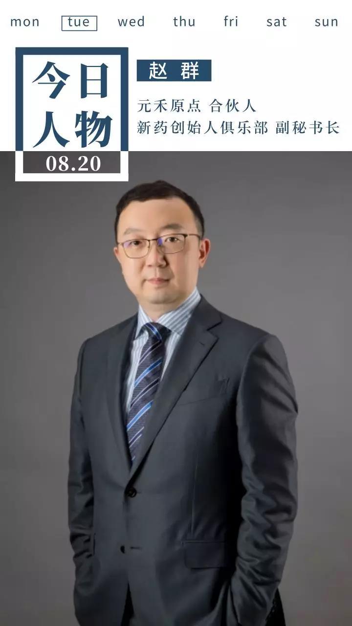 今日人物·7期   赵群:积极的早期项目投资者