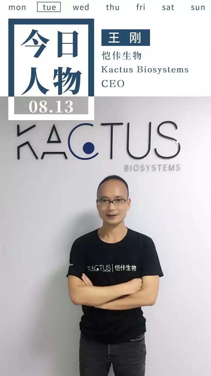 今日人物·5期 | 恺佧王刚:以创业之名,跑一场马拉松