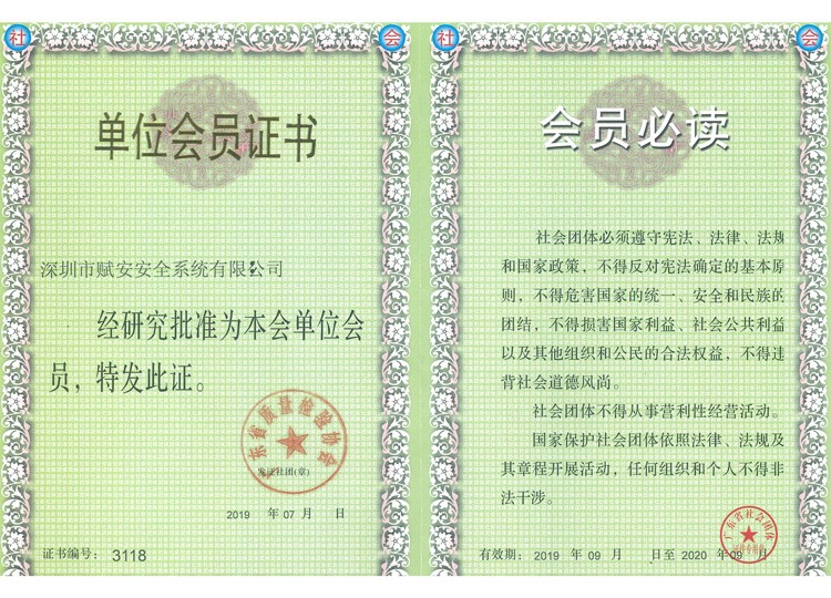 广东省质量检验协会会员单位