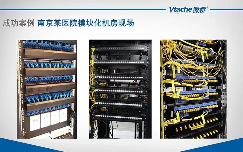 可視化智能綜合布線系統解決方案