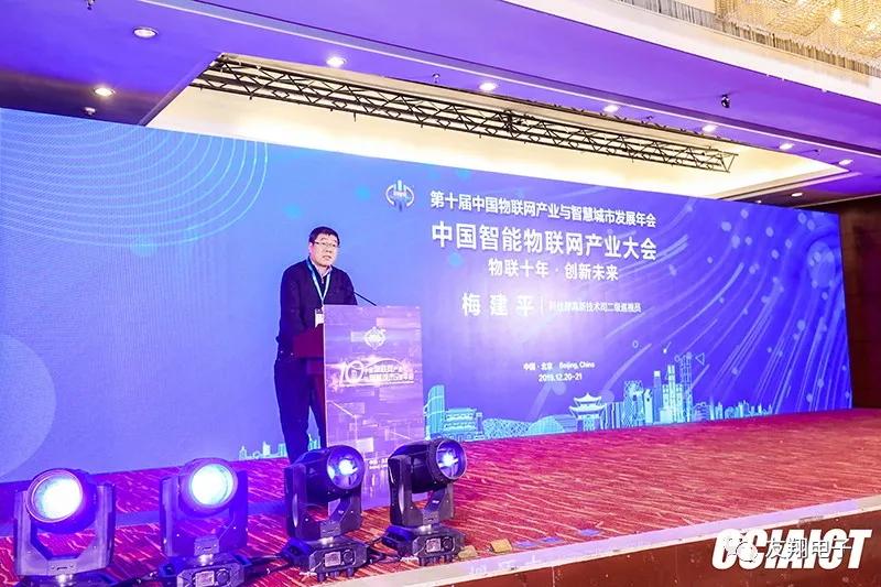 友翔電子出席2019中國物聯網產業與智慧城市發展年會