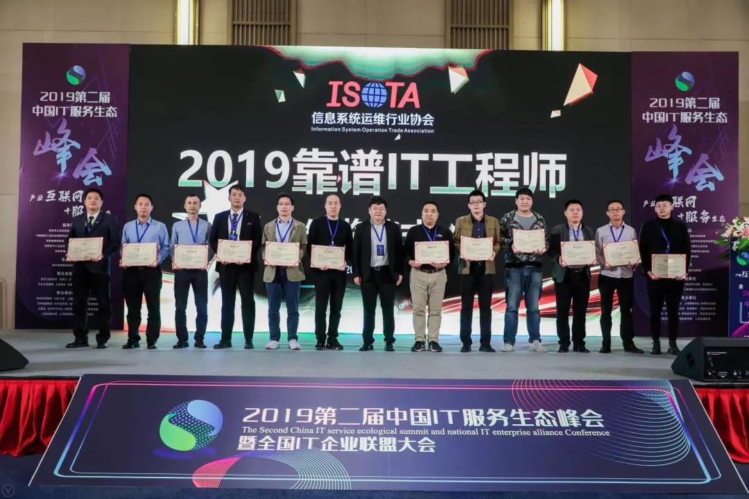 友翔電子同阿里云等共同發起2019第二屆中國IT服務生態峰會