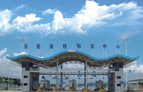 东莞保税物流中心